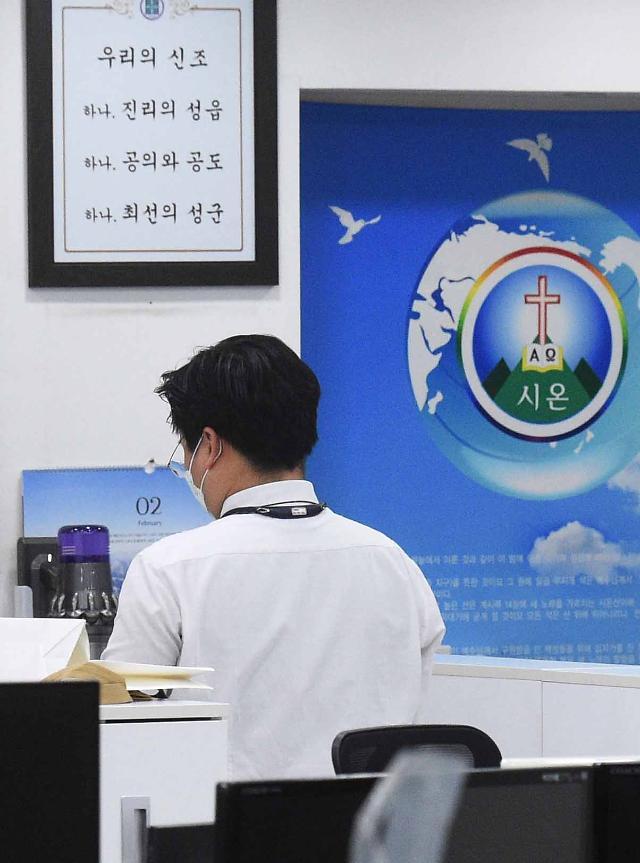 서울시, 신천지 집회 전면 금지 긴급행정명령 발동