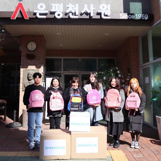 스파크플러스, 보육원에 책가방‧학용품 기부