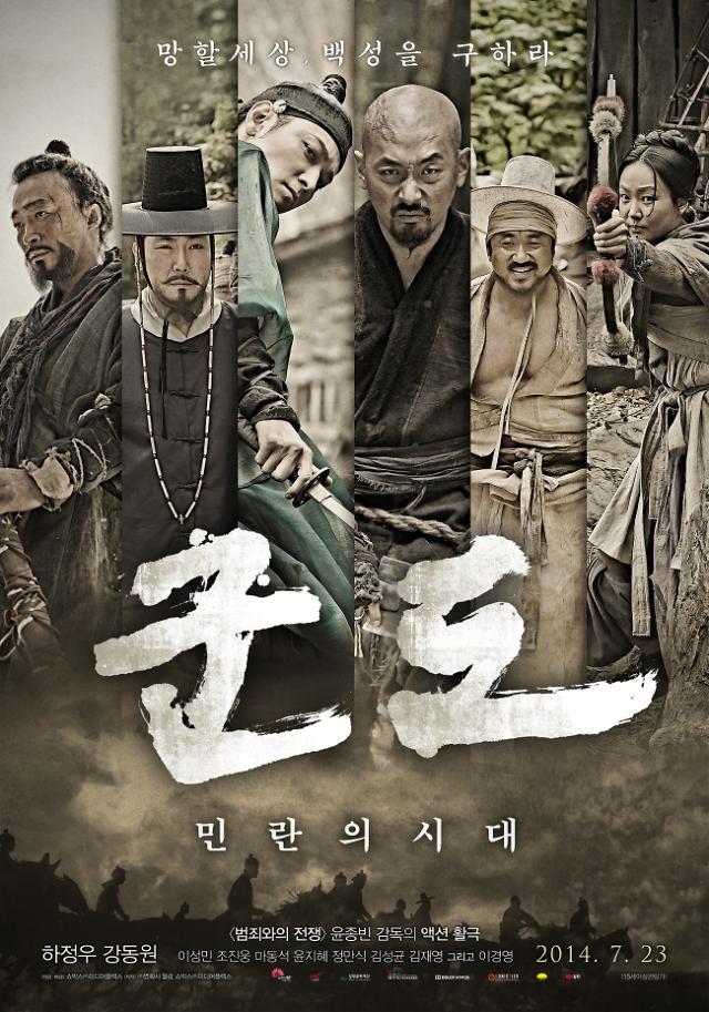 하정우·강동원 주연 영화 군도: 민란의 시대 왜 화제?