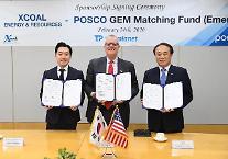 ポスコ、米原料供給会社と「GEMマッチングファンド2号」造成