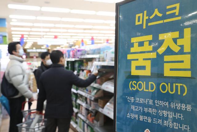 韩政府明起限制口罩出口解决紧缺问题