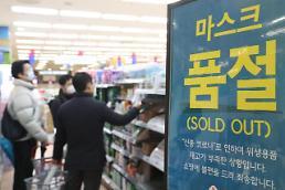 .韩政府明起限制口罩出口解决紧缺问题.