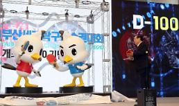 .釜山世乒赛因新冠疫情推迟至6月举行.