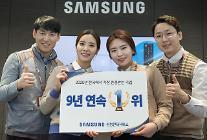 サムスン電子サービス、「韓国で最も尊敬される企業」9年連続1位