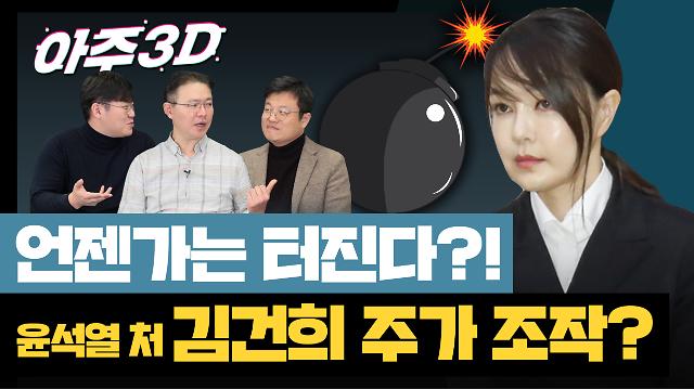 [영상/아주3D] '코로나19에 묻힌 시한폭탄' 윤석열 아내 김건희 주가조작 연루 의혹?