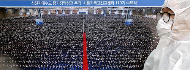 [코로나19]신천지, 지난해 12월에도 우한서 모임... 교인 韓 방문 여부는 불분명