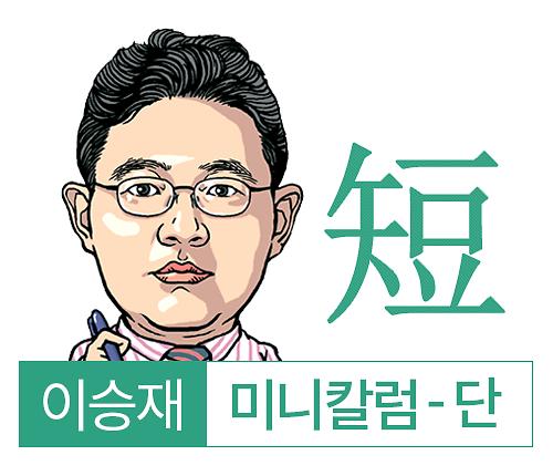 [이승재 칼럼-短] 마스크 대란, 상상력