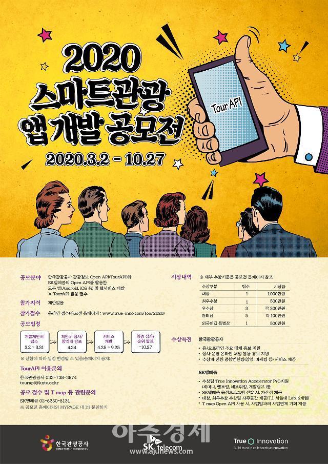 한국관광公, 2020 스마트관광 앱 개발 공모전 개최