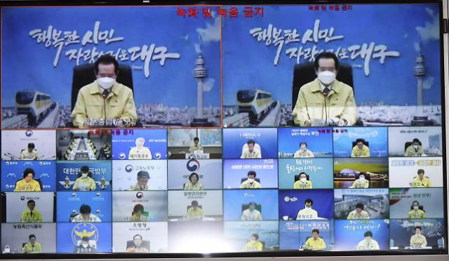 韩总理召开防疫工作部署电视会议