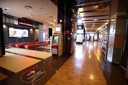 .新冠疫情宅在家 韩电影院高速路人流车流明显减少.