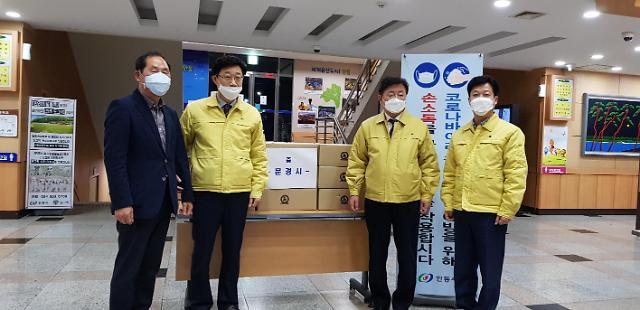 문경 '오미자테마터널' 코로나19 극복 위한 따뜻한 기부