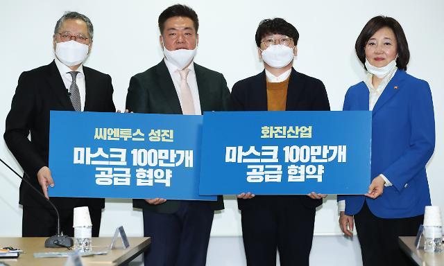 [포토] 코로나19 위기극복 마스크 100만개 공급 협약