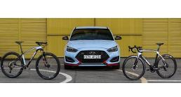 .Hyundai unveils high-performance special edition bicycles.