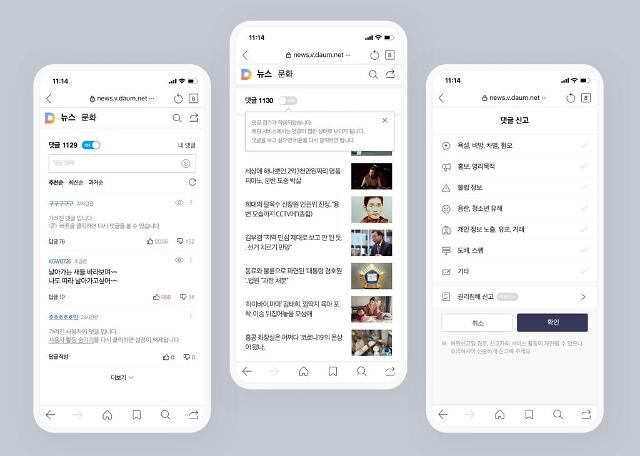 Kakao to permanently ban cyberbullies from web portal and social media service