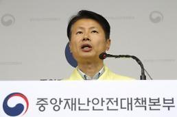 .韩国政府建议民众暂停聚集性活动.