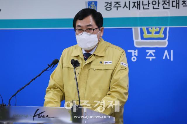 경북 경주시, 코로나19 확진자 3명 추가 발생...총 8명 확진