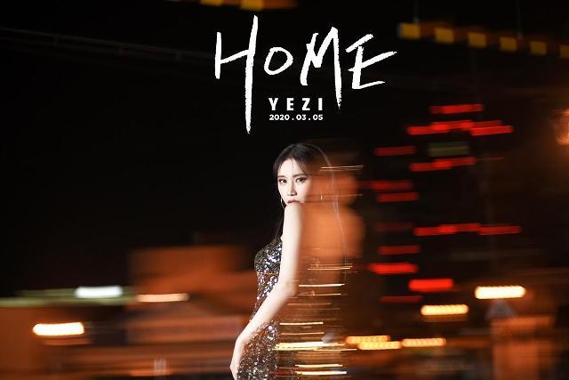 예지, 신곡 'HOME' 티저 이미지 속 돋보이는 미모···'표정 연기까지 일품'