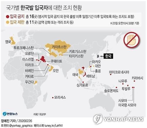 """[아주 쉬운 뉴스 Q&A]  """"한국발 여행객은 안돼요""""…코로나19로 막힌 국가 어디?"""