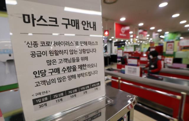 """""""27일 오후부터 약국·우체국서 1인 5매까지 마스크 구매"""""""