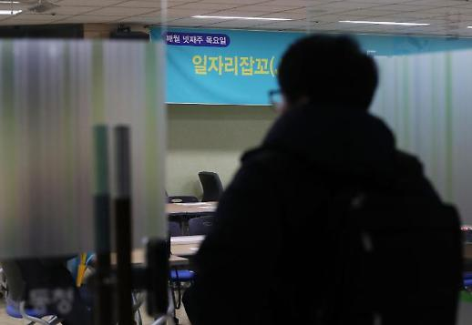 """""""岗位不合适"""" 韩去年放弃就业者月均53万人"""