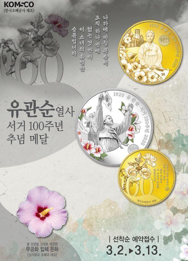 풍산화동양행, 유관순 열사 서거 100주년 추념메달 선봬