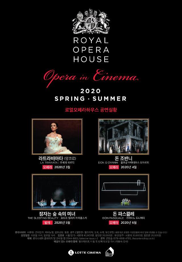 [영화가 소식] 롯데시네마, 오페라 인 시네마 2020 시즌 개막