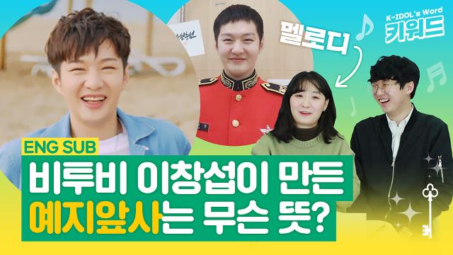 [아이돌 키워드] 비투비 이창섭이 만든 예지앞사 KBS 뉴스에 나왔다? 멜로디가 설명해드림!