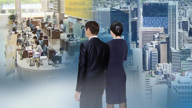 调查:韩国30强企业五年间雇佣增长率仅在1%水平