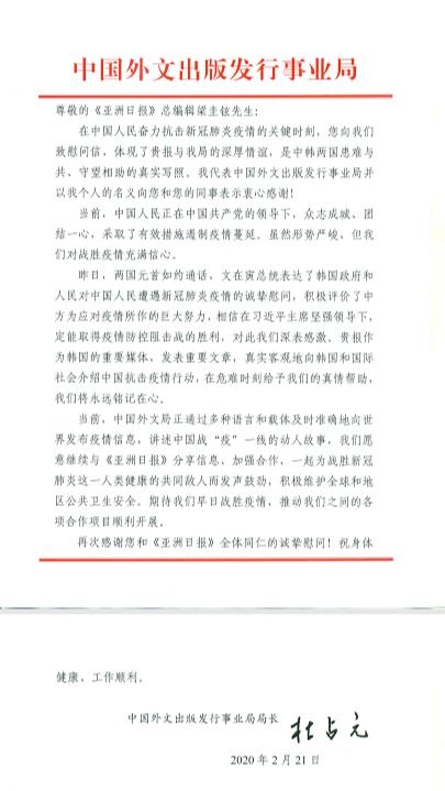"""""""두터운 우정 확인했다"""" 중국에서 보내온 감사편지"""