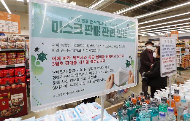 [포토] 공적판매처 마스크 판매 오늘부터가 아닙니다