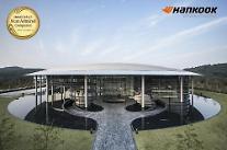 ハンコックタイヤ、11年連続「韓国で最も尊敬される企業」タイヤ部門1位