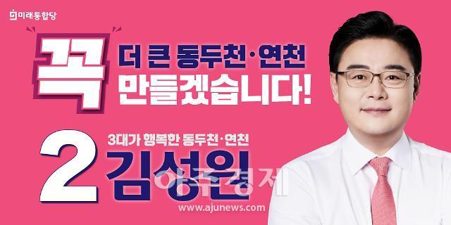 김성원 국회의원, 선거사무소 문 활짝 열려