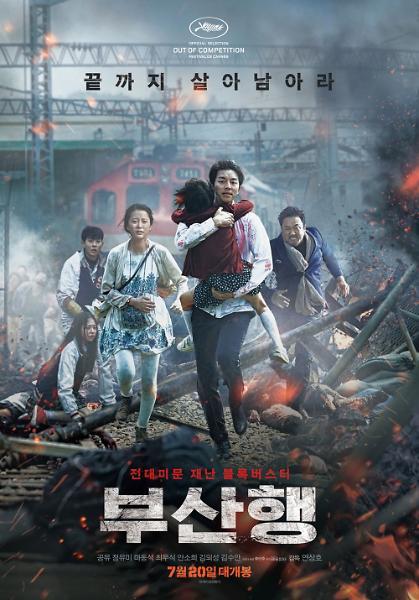 OCN, 천만 영화 부산행 방영