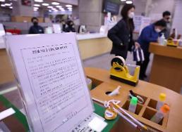""".民众被集体""""放鸽子"""" 韩政府发布口罩消息有误引发混乱."""