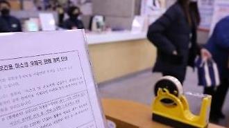 """民众被集体""""放鸽子"""" 韩政府发布口罩消息有误引发混乱"""