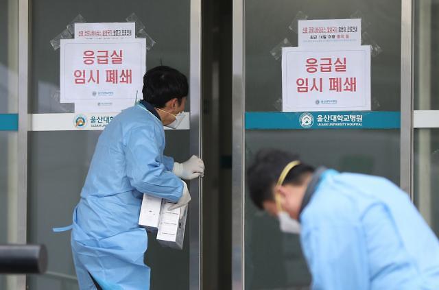 [코로나 19] 울산대병원, 국민안심병원 지정 하루만에 의료진 확진 응급실 폐쇄