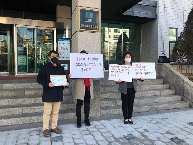 """라임 투자자들 검찰 탄원서 제출··· """"판매사 전체 조사하라"""""""