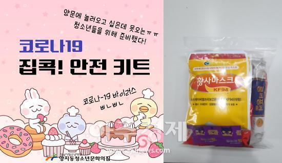성남시청소년재단, 코로나19 집콕! 안전키트 지원