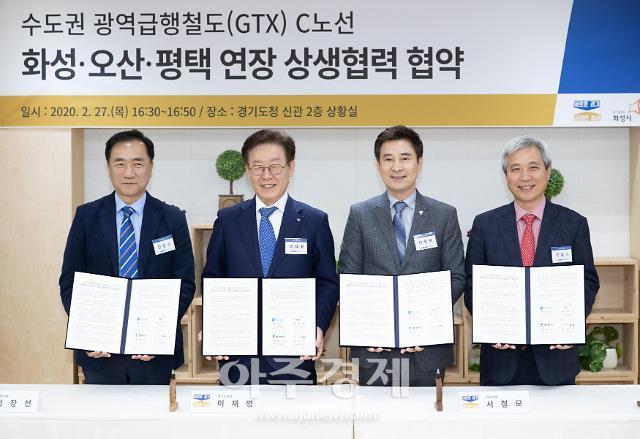 경기도, 광역급행철도 C노선 연장 위해 화성·평택·오산시와 합력