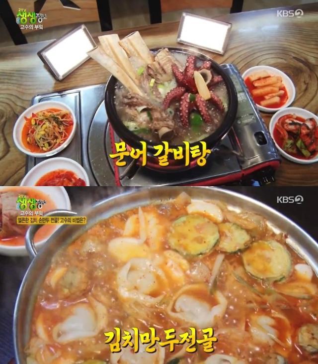 """2TV 생생정보…""""속풀이에 딱문어"""" 갈비탕·김치만두전골 맛집은?"""