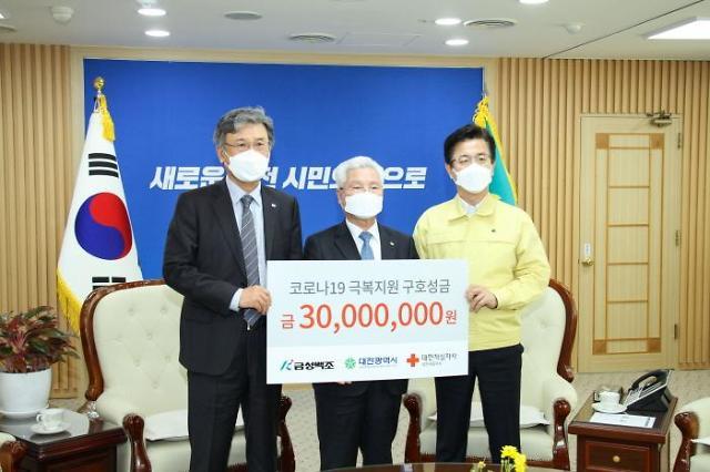 금성백조 ,코로나 극복 지원성금 3천만원 기탁