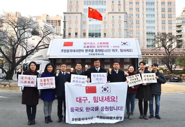 中国驻韩国大使馆向大邱捐献2.5万个口罩