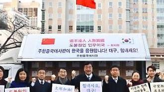 """""""道不远人、人无异国"""" 中国驻韩国大使馆向大邱捐献2.5万个口罩"""