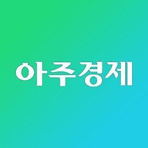 """[아주경제 오늘의 뉴스 종합] 靑 """"중국인 입국 전면금지, 실익 없어"""" 외"""
