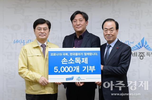 [코로나19] 한국콜마, 바이러스 예방 손세정제 5000개 세종시에 기탁