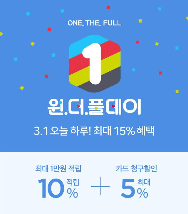 """""""엄지족 모여라"""" CJ오쇼핑, 앱으로 5만원 이상 구매시 10% 적립"""