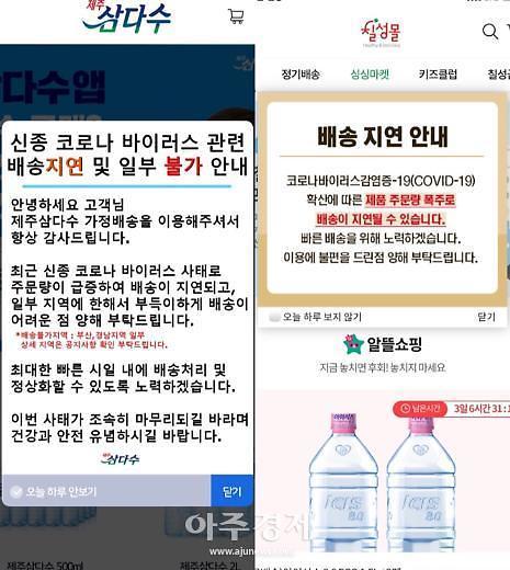 【新冠疫情】【独家】大邱庆北等岭南地区的供水也暂停……矿泉水公司与快递公司的责任之争
