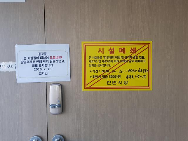 [포토] 폐쇄된 천안 신천지교회 시설물