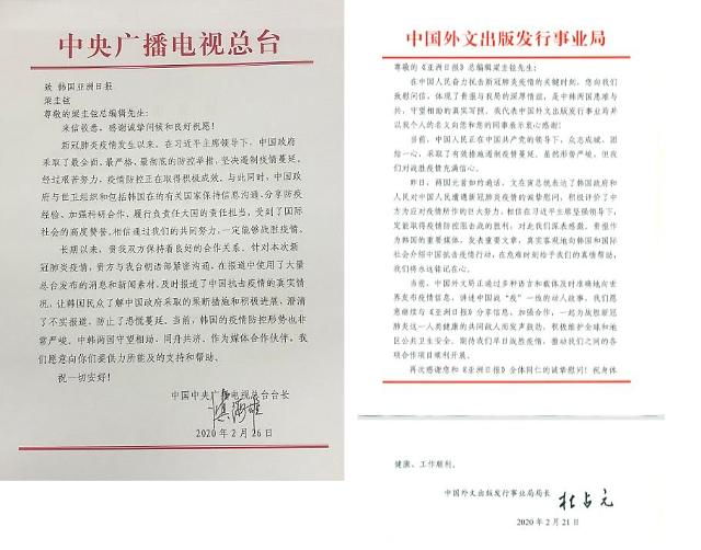 """[코로나19] """"守望相助, 同舟共濟…"""" 중국서 보내온 감사편지(종합)"""