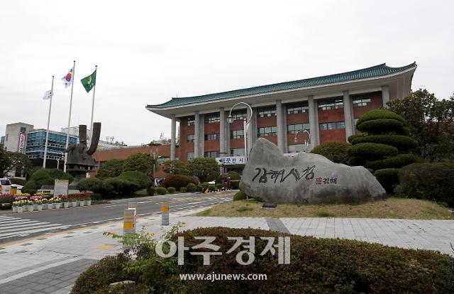 김해시, 코로나19 농업분야 특별지원…6개 사업에 120억원